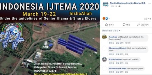 인도네시아 코로나19 확진자 309명·사망자 25명(종합2보)