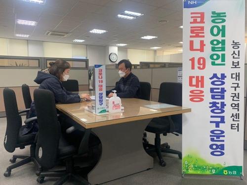 농신보, 코로나19 피해 대구·경북 농어업인에 특례보증 지원