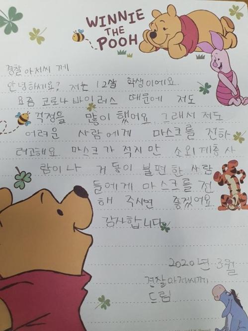 """""""소외계층에 마스크 전해주세요"""" 대전·충남 경찰에 온정 잇따라"""
