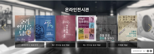 [문화소식] 대한민국역사박물관, 온라인 전시 강화