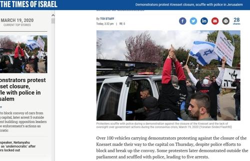 """'코로나19 정국' 이스라엘서 """"의회 열어라"""" 항의시위"""