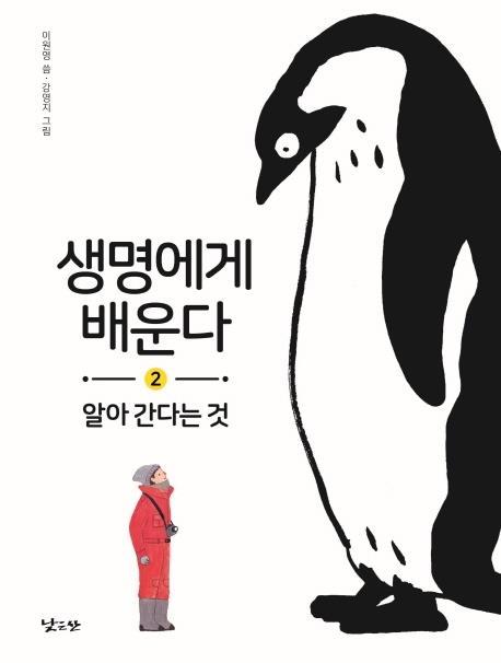 """""""생명은 신비롭고 소중해""""…'생명에게 배운다' 시리즈 출간"""