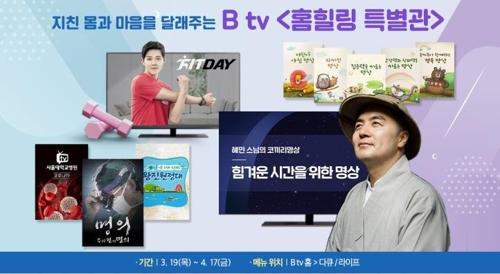 [게시판] SKB, 한달간 '홈힐링 특별관'…요가·명상 콘텐츠 제공