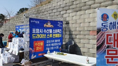 """""""안 내려도 됩니다""""…포항 '드라이브 스루' 수산물 판매 인기"""