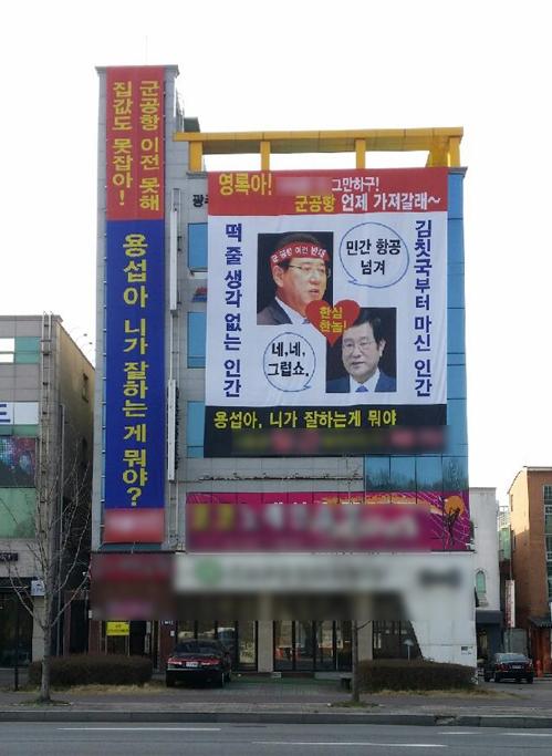 '선정적 현수막 논란' 예비후보 또 지자체장 비난 현수막