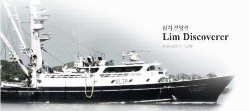부산 원양어선 파푸아뉴기니서 침몰…선원 24명 전원 구조