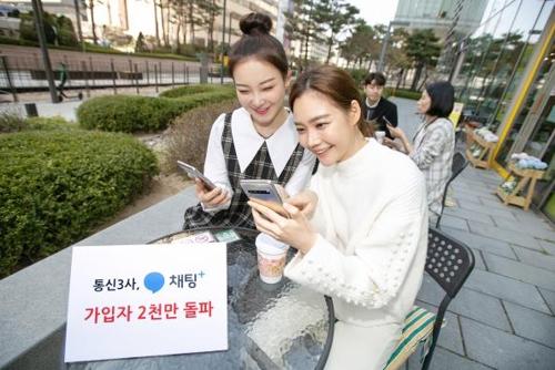 통신3사 메시징 서비스 '채팅+' 가입자 2천만명 돌파