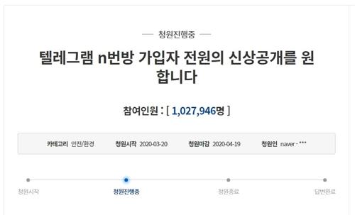 """""""텔레그램 박사방 가입자도 전원 신상공개"""" 국민청원 100만 넘어"""