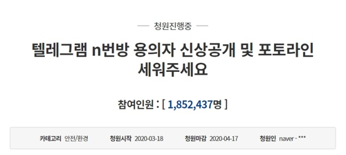 """""""텔레그램 n번방 용의자 공개"""" 국민청원 185만 동의…역대 최다(종합)"""