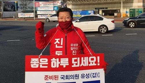 진동규 전 대전 유성구청장 통합당 탈당…무소속 출마 시사