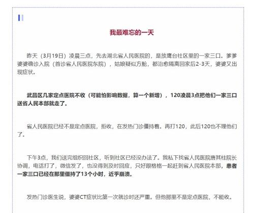 """중국 우한서 """"코로나19 환자 통계 조작"""" 주장 논란"""