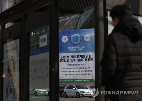 강원도 닷새째 확진자 '0명'…'사회적 거리 두기' 캠페인 총력