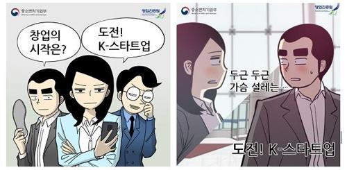 중기부 웹툰 '도전! K-스타트업' 구독자 41만명 돌파
