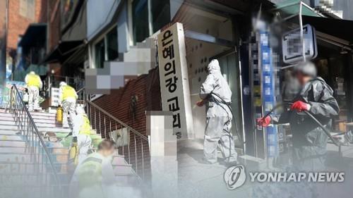 성남 은혜의강 교회 3차 감염도 확인…총 70명 확진(종합)