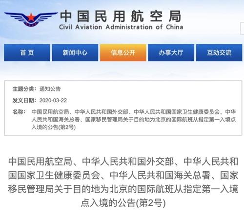 중국, 베이징행 국제선 인근 12개 도시 우선 착륙…역유입 차단