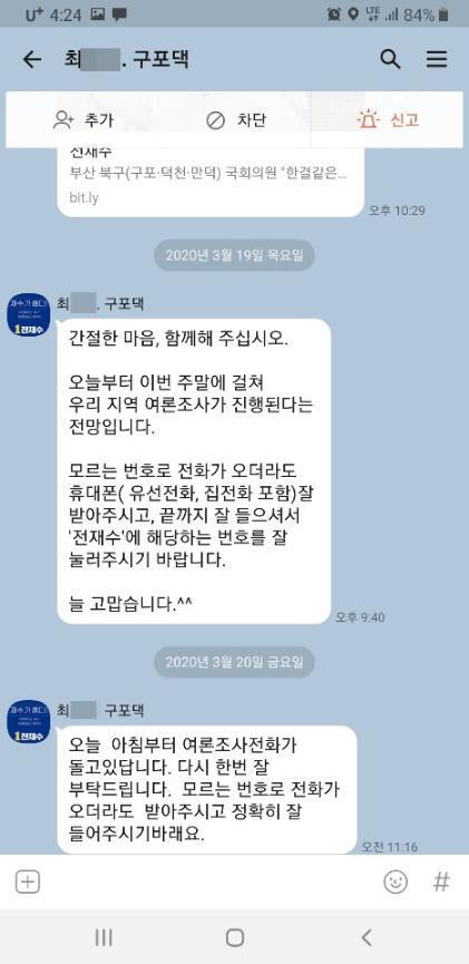 부산 북강서갑 여론조사 일정 사전유출 의혹 불거져
