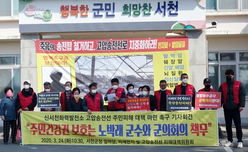 """서천 주민들 """"서천화력 고압 송전선으로 큰 피해…지중화해야"""""""