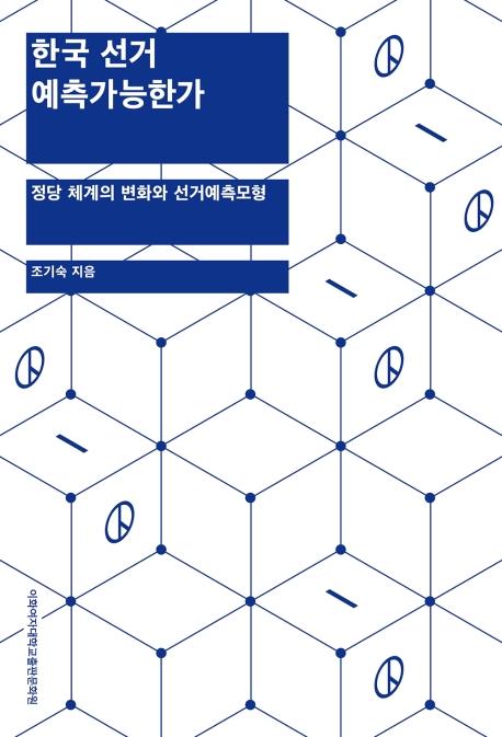 [신간] 정전과 내전·사상적 지진