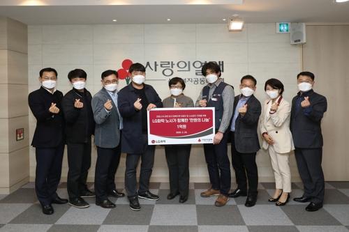 LG화학, 임직원 모금한 1억원 대구·경북에 지원
