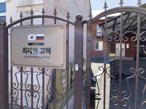 코로나19 여파 독립운동가 최재형 선생 기념관 운영 중단