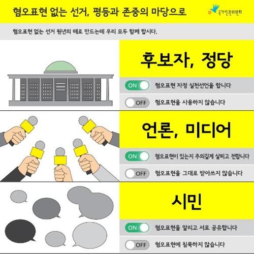 """인권위원장 """"21대 총선, 혐오표현 없는 민주주의 공론장 돼야"""""""