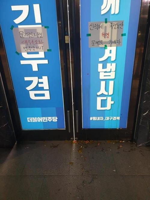"""김부겸 대구 선거사무실에 심야 계란 투척…""""저에게 던지시라"""""""