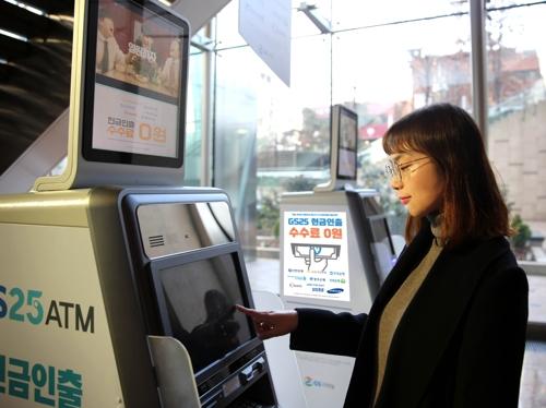 GS25, 삼성증권 고객이 편의점 ATM 이용시 수수료 면제