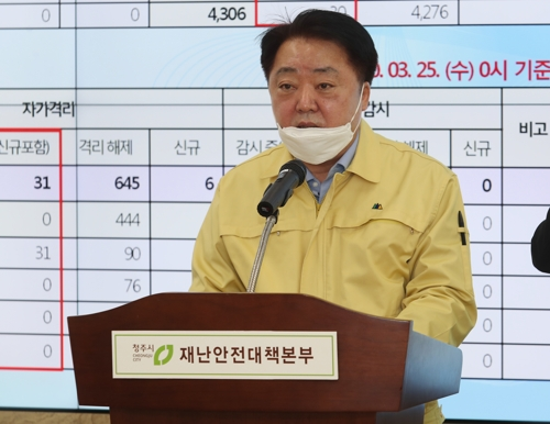 """한범덕 청주시장 """"벚꽃 나들이·다중시설 이용 자제해 달라"""""""