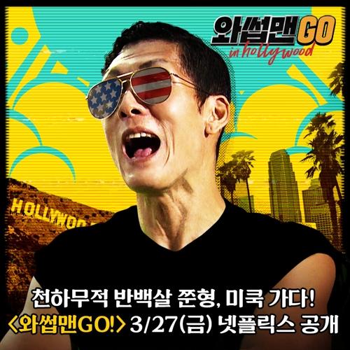 박준형의 할리우드 오디션 도전기…'와썹맨GO' 넷플릭스 공개