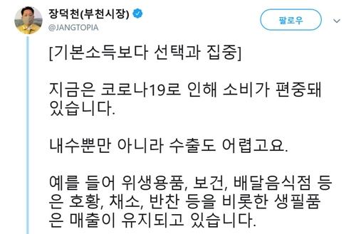 """장덕천 부천시장 """"기본소득 지원보다 피해산업 집중 지원해야"""""""