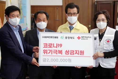 충북언론인클럽, 충북도에 코로나19 극복 성금 200만원 전달