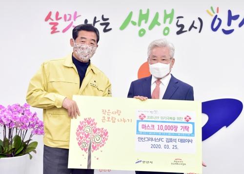K리그2 안산, 취약계층 위해 방역용 마스크 1만장 기부