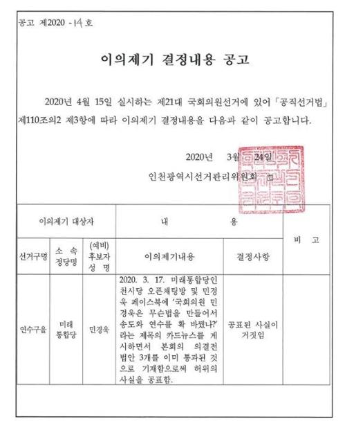 """인천시선관위 """"민경욱 선거 홍보자료에 허위 내용 포함"""""""