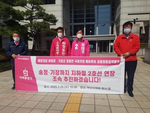 통합당 해운대갑 하태경·기장 정동만 '2호선 연장' 공동공약