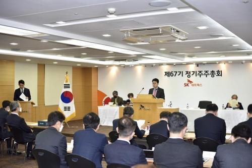 """SK네트웍스 주주총회…""""성장산업 중심 포트폴리오 전환"""""""