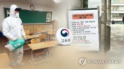 """""""수업은 듣고 있는 건지…"""" 부산 고3 온라인 수업 참여 저조"""