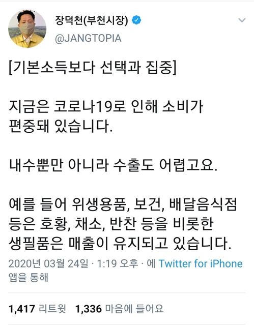 """경기도 """"재난기본소득 부천시는 빼고 지급 검토""""…논란 예상"""