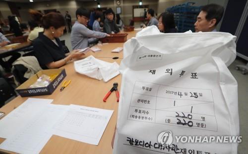 코로나로 재외선거 위축…베트남은 투표소, 인니는 투표일 축소