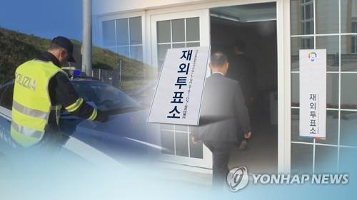 코로나19로 재외선거 차질…'물리적 불가능' 판단 20여개국(종합)