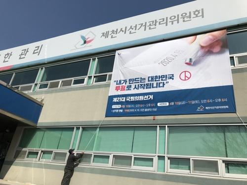 [카메라뉴스] 제천시선관위 외벽에 내걸린 투표 독려 대형 현수막