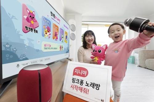 KT·TJ커뮤니케이션, '핑크퐁 노래방' 서비스