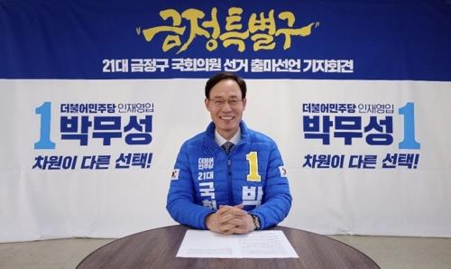 '여는 선수교체·야는 공천무효'…등록 앞두고 부산 금정 어수선