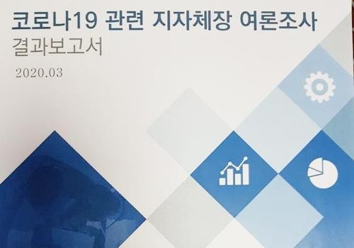 """전국 지자체장 67% """"긴급재정지원, 선별적으로 해야"""""""