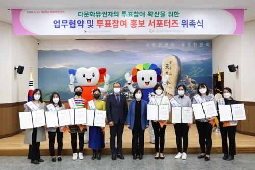 경남선관위, 다문화가족 투표참여 협약·서포터즈 위촉