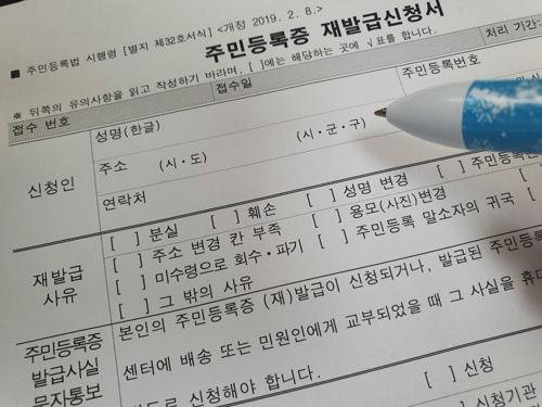 """통합당 강원도당 """"도지사 주민등록증 대리발급 솜방망이 징계"""""""