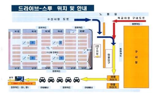 서울 노량진시장·강서공판장서 수산물 드라이브 스루 판매