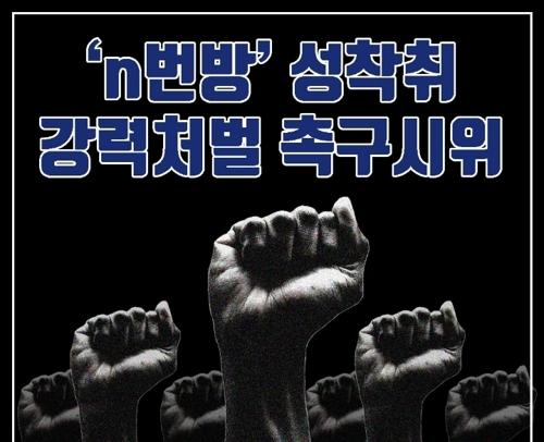 """""""텔레그램 통한 성착취 강력 처벌하고 2차 가해 막아야"""""""
