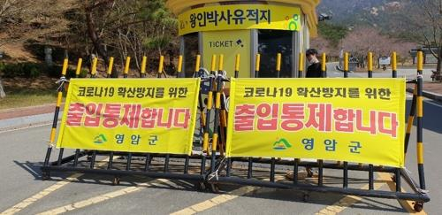 """""""벚꽃놀이서 개인 거리 2m 유지""""…청주시 행정명령 실효성 논란"""