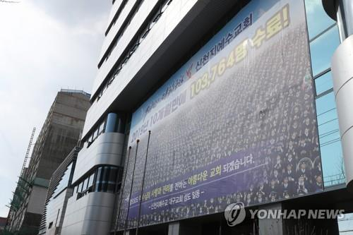 뒤늦게 명단 확보 신천지 '위장교회' 교인 등 24명 확진