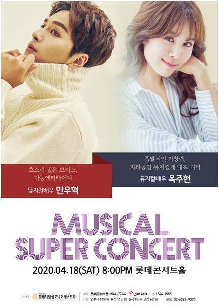오케스트라와 만난 뮤지컬…옥주현·민우혁, 내달 뮤지컬 콘서트